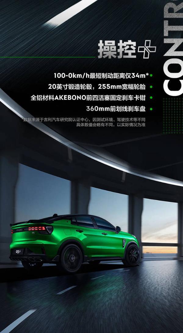 23.58万元起/两款车型,领克05+正式发布