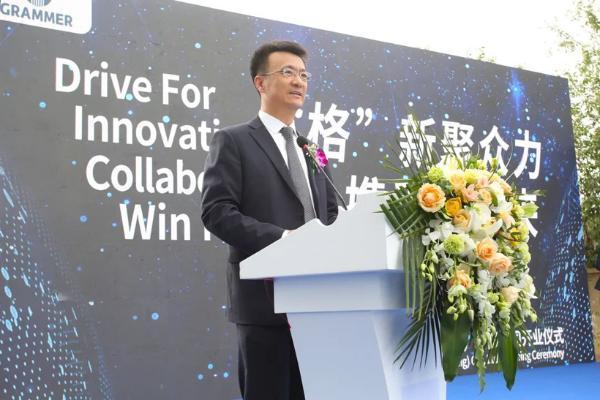 沈阳生产基地落成开业:格拉默在中国继续发展壮大
