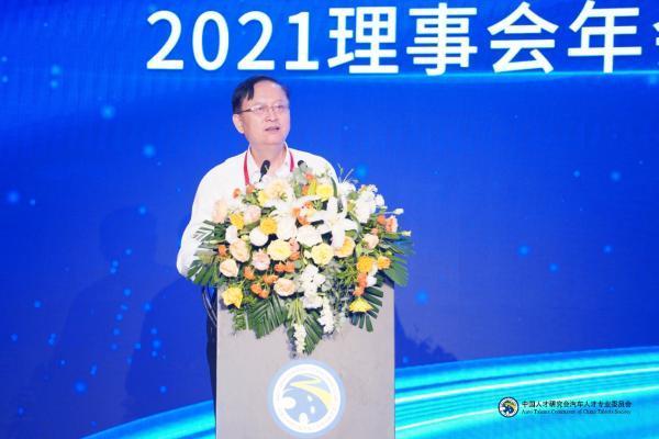 创变聚力 2021年理事会年会暨中国汽车人才高峰论坛成功举办