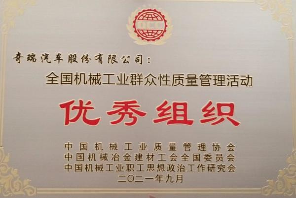 """奇瑞获""""质量月""""活动再收全国机械工业质量奖"""