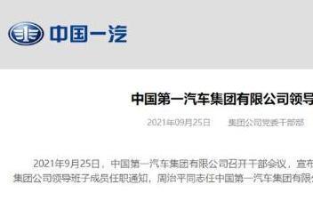 人事变动 | 原长安总裁周治平任一汽集团党委常委、副总经理