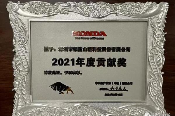 高精密模具技术实现国产替代--银宝山新荣获EG本田中国2021年度贡献奖