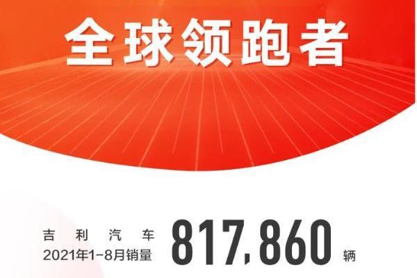 吉利汽车8月销量公布 月销超8.8万台 星越L月销破万台