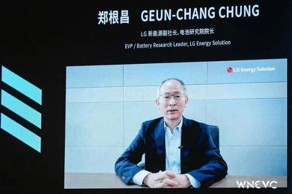 LG新能源出席2021WNEVC