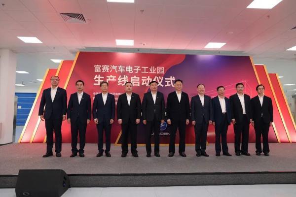 富赛汽车电子工业园生产线正式启动