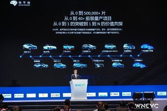 与合作伙伴协作共赢,开放生态圈助力地平线征程芯片出货量突破50万