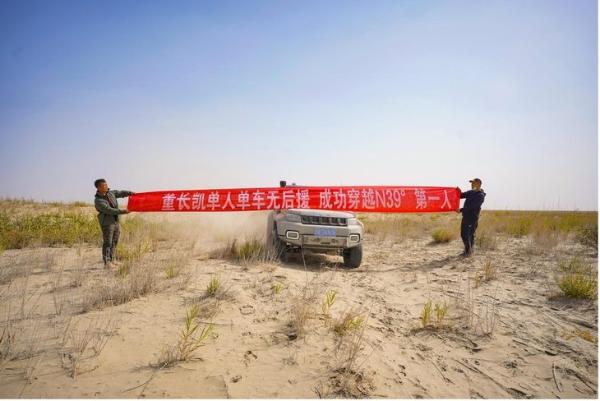 创造穿越N39新成绩!董长凯与BJ40开创中国越野新传奇