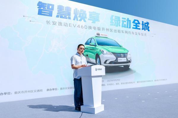 打造重庆区县换电运营第一典范,27辆长安逸动EV460换电版服务开州市民