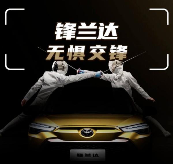 广汽丰田锋兰达申报图曝光 搭载2.0L+CVT动力组合