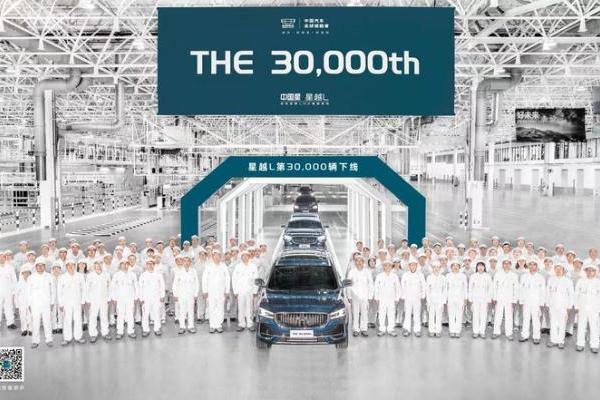 吉利星越L第30000辆正式下线 全新里程碑