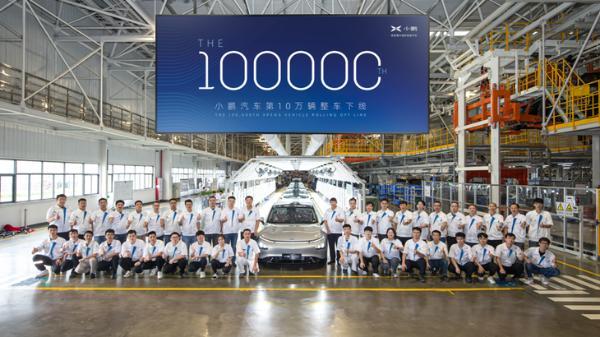 小鹏汽车第 10 万辆整车下线 全自建智能智造体系再迎里程碑
