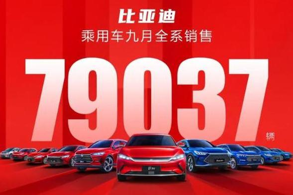 比亚迪9月销量公布 月销7.9万辆 同比增长93.2%