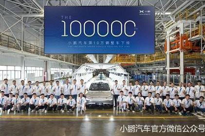 """小鹏迎第十万辆整车,""""小蔚""""离年销10万辆还多远"""
