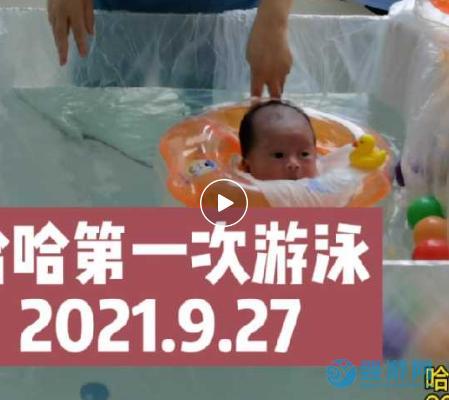 宝妈带宝宝第一次游泳的经历和心理感受