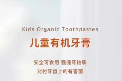 全国爱牙日:BBV/倍碧唯有机儿童牙膏呵护宝宝口腔健康