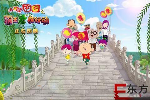 《大耳朵图图之霸王龙在行动》影片片段释出 亲子家庭必看电影