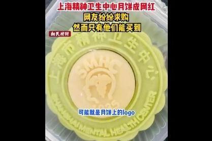 上海精神病院月餅意外走紅 網友:吃完精神病院月餅,整個人精神了!