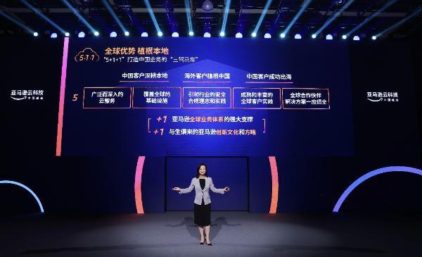 """亚马逊云科技发起""""汽车行业创新加速计划"""",并启动""""AI在未来""""公益计划"""