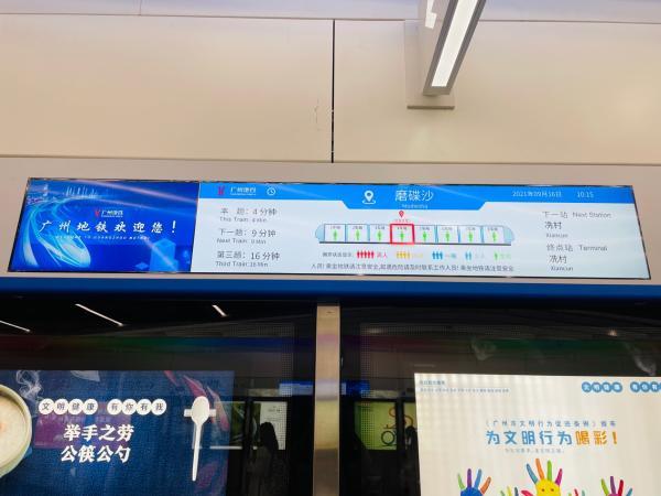 解析穗腾OS 2.0:轨交系统数字化,乘客能感受到什么便利?