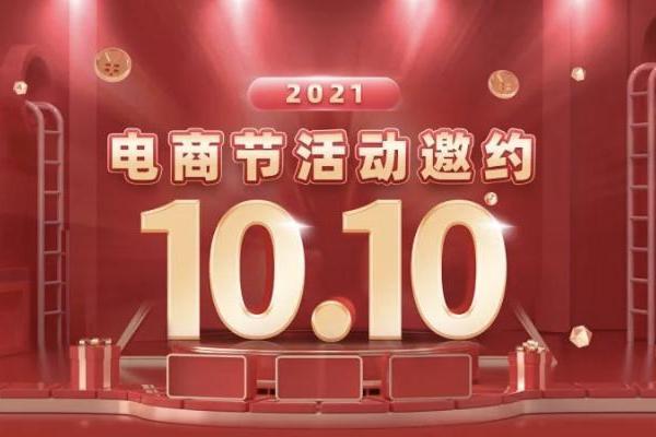 重磅!第六届多多双十产业电商节正式启动!