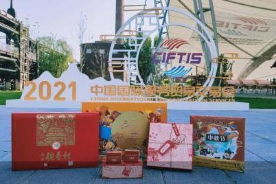服贸观止|北京稻香村携创意产品亮相2021年服贸会