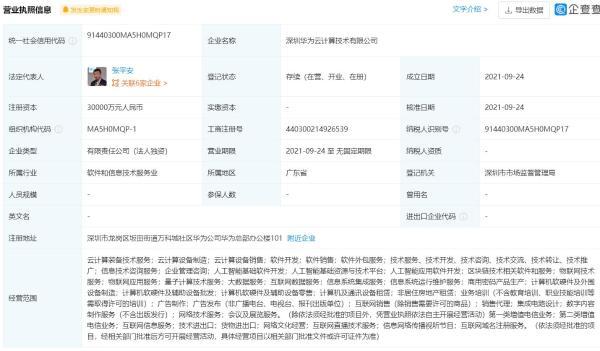 华为成立云计算技术新公司,注册资本3亿元