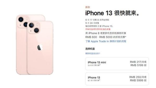 iPhone 13正式发布:搭载全新的A15处理器 起售价为5199元