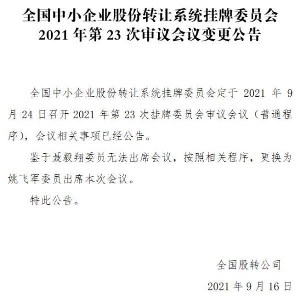 23次审议会委员变更.png