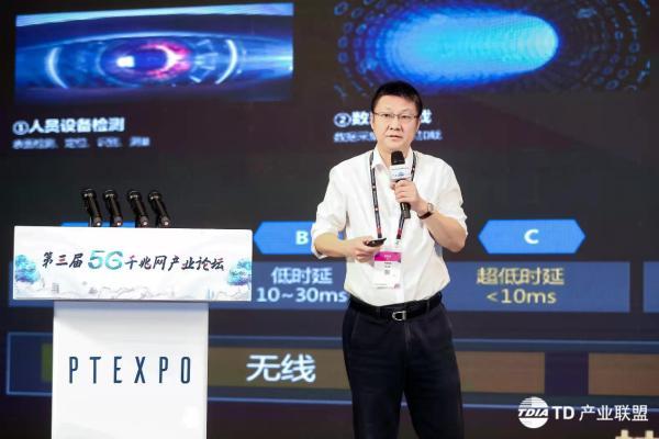中国电信陈运清:以上下行双千兆5G体验 赋能千行百业转型