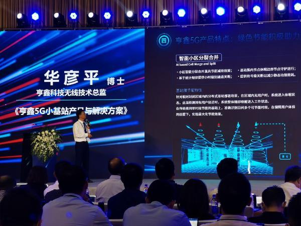 亨鑫科技推出5G扩展型小基站产品 助力千行百业数字化转型发展