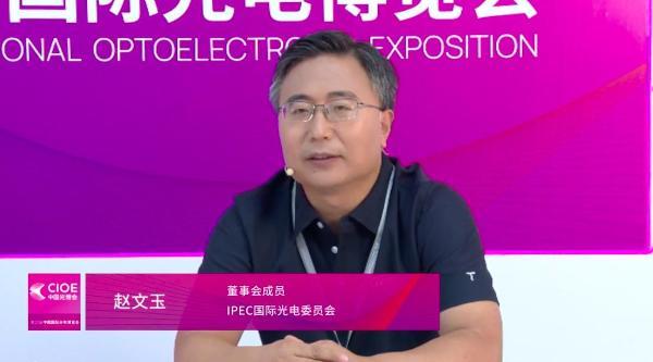 """IPEC副主席赵文玉:以""""开放平等统一创新""""理念壮大我国光电产业链"""
