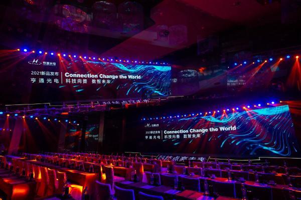 亨通发布全新品牌超大容量光纤 多芯光纤同步亮相