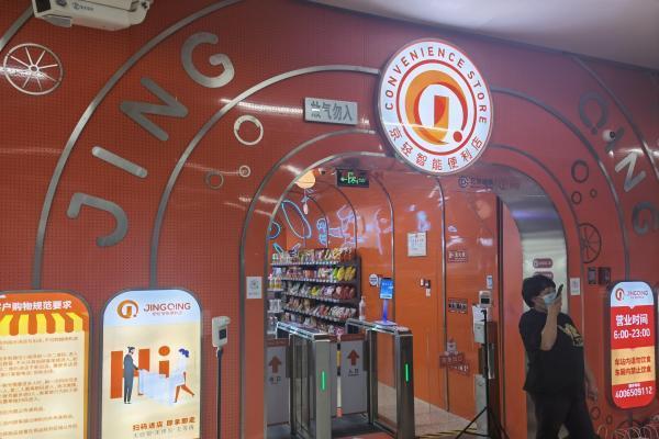 北京地铁又开了家便利店,这次还是无人的!