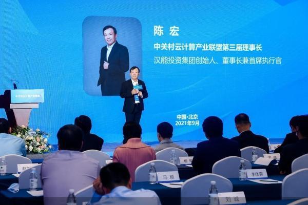 云计算发展高峰论坛在中关村软件园举办
