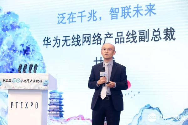 华为甘斌:从千兆到泛在千兆,让5G点亮数智未来