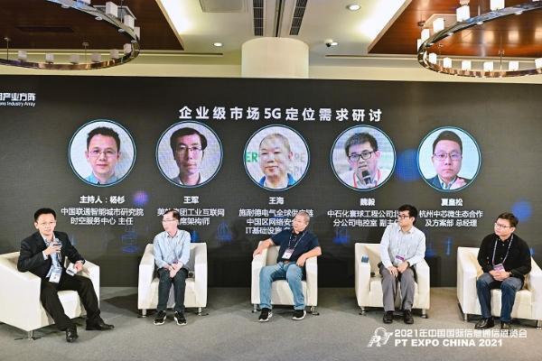 行业大咖热议5G定位:数智化转型刚需 技术与商业价值凸显