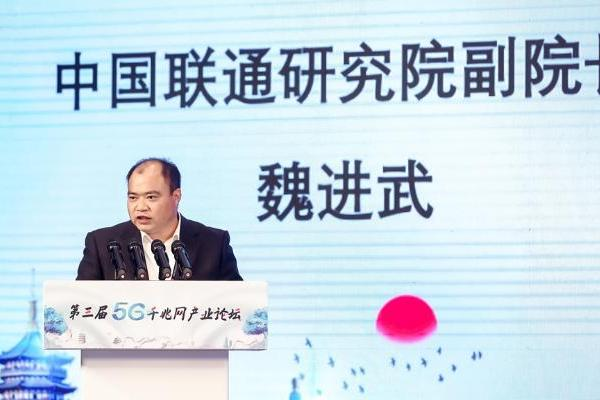 中国联通研究院魏进武:5G引领泛在千兆,赋能智慧城市