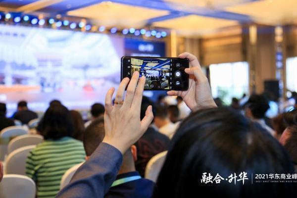 """2021华东商业峰会在苏州举行,多元探讨商业""""创新-联合-多元化"""""""