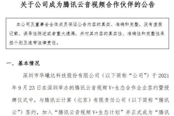 华曦达成为腾讯云音视频合作伙伴 今年上半年净利润2982万元