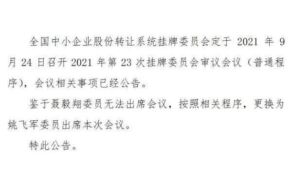 精选层第23次审议会委员变更:聂毅翔无法出席 更换为姚飞军
