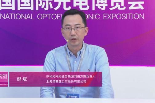 """上海诺基亚贝尔倪斌:如何破解光通信""""高速化,智能化,开放化""""难题?"""