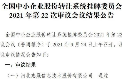精选层2021年第22审结果出炉:志晟信息过会