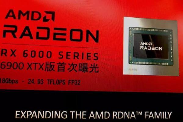 传闻AMD将要推出RX 6900 XTX显卡