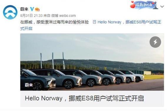进军北欧市场 蔚来ES8挪威用户试驾正式开启