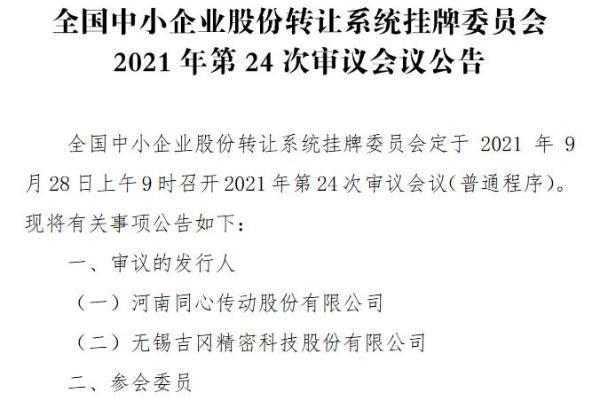 9月28日召开2场精选层审议会:同心传动、吉冈精密、大地电气上会