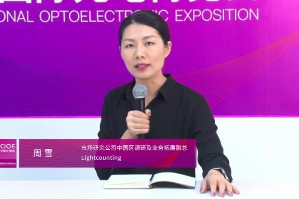 对话LightCounting周雪:中国市场进入增长期 核心光电芯片供应稳定
