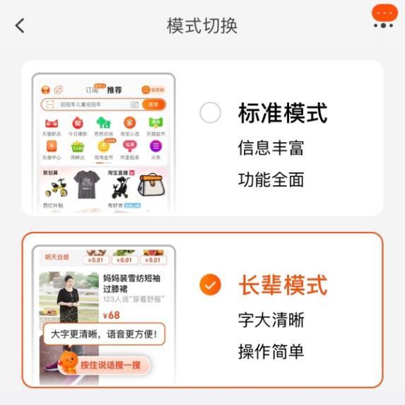 """双11前淘宝上线""""长辈模式"""":字大、简单"""