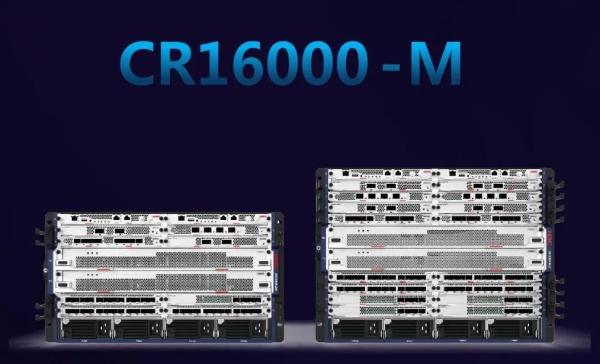 """新华三CR16000-M:自研双引擎,让客户不再""""干等"""""""