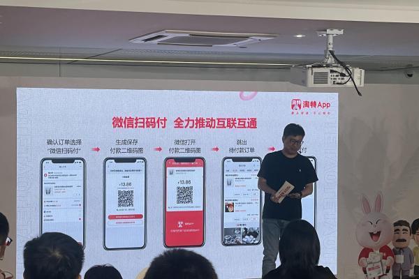 """淘特上线微信扫码付 """"双11""""前完全开放"""