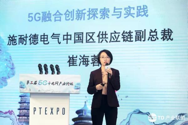 施耐德电气崔海蓉:探索5G融合新技术赋能绿色智能制造
